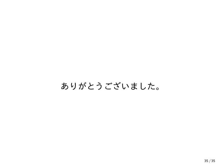 ありがとうございました。 35 / 35