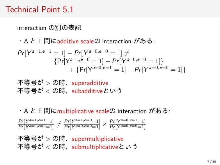 Technical Point 5.1 interaction の別の表記 ・A と E 間に...