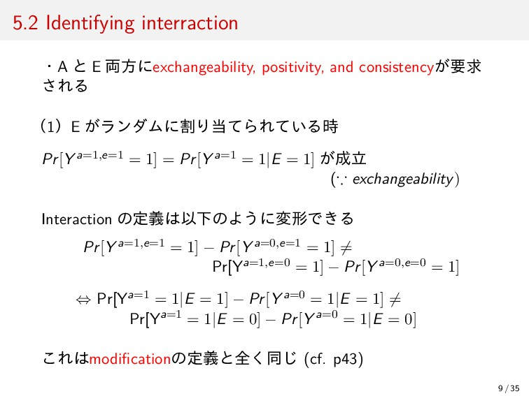 5.2 Identifying interraction ・A と E 両方にexchange...