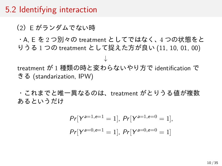 5.2 Identifying interaction (2)E がランダムでない時 ・A, ...