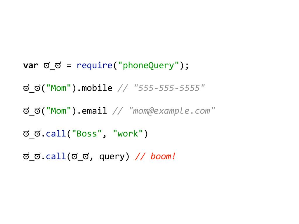 "var ಠ_ಠ = require(""phoneQuery"");  ಠ..."
