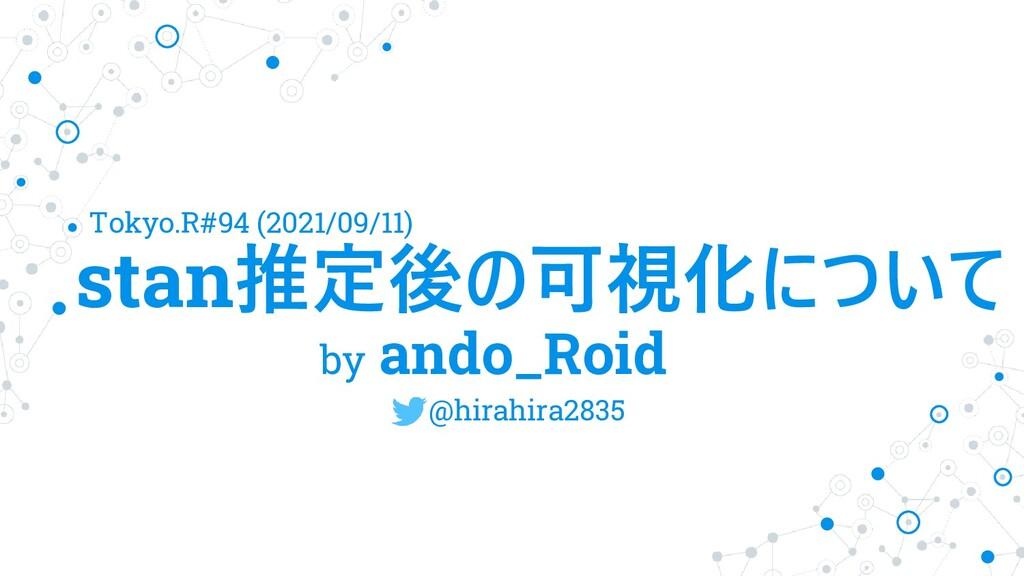 stan推定後の可視化について Tokyo.R#94 (2021/09/11) by ando...