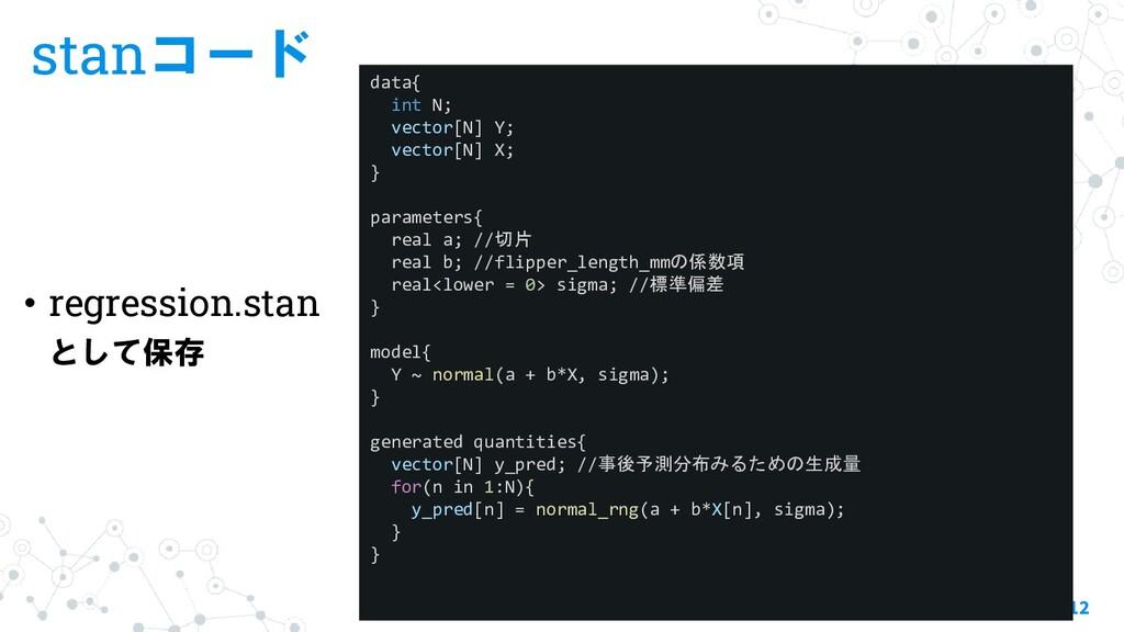 stanコード 12 data{ int N; vector[N] Y; vector[N] ...