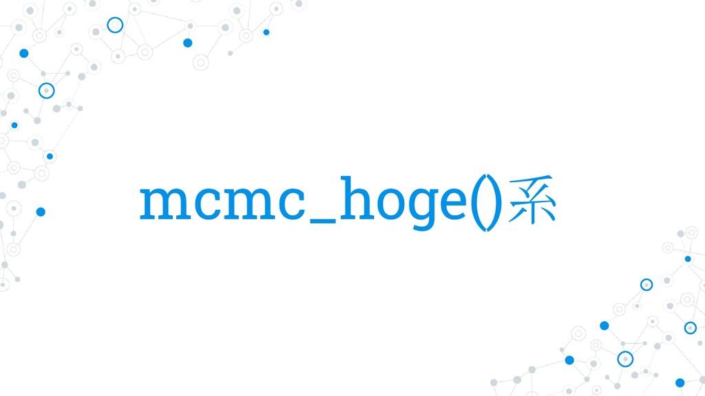 mcmc_hoge()系