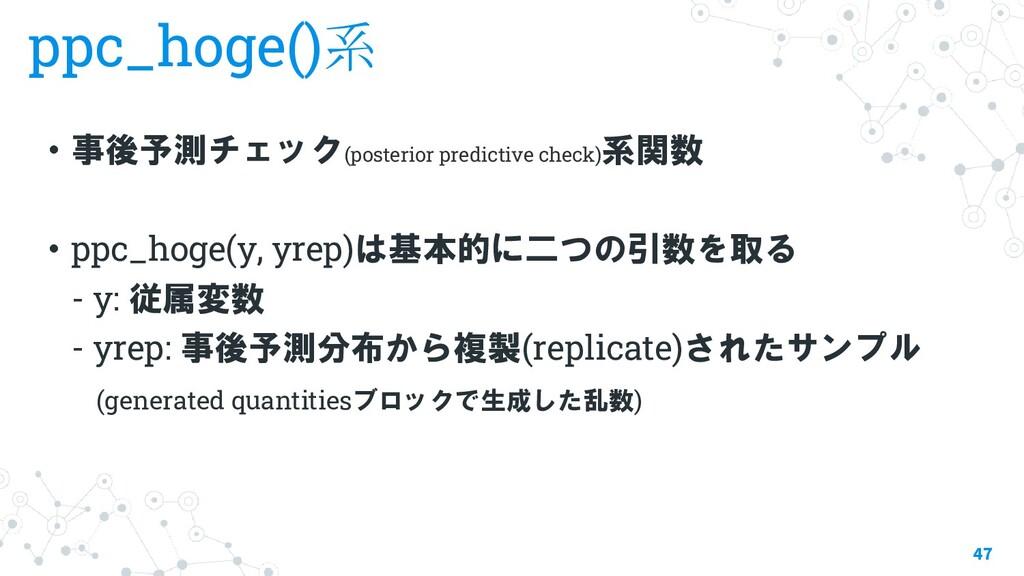 ppc_hoge()系 ・事後予測チェック(posterior predictive chec...