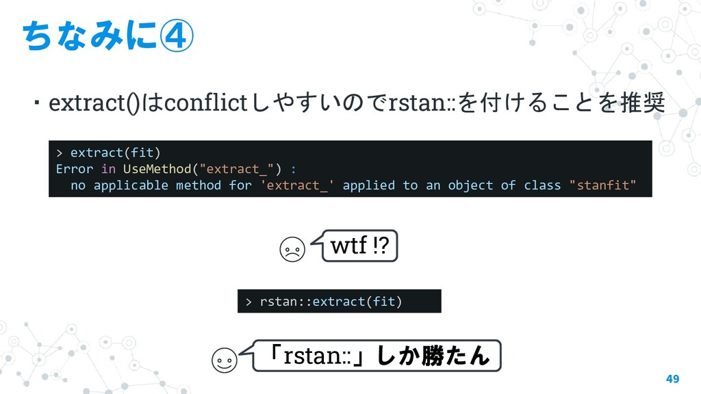 """ちなみに④ 49 > extract(fit) Error in UseMethod(""""ext..."""
