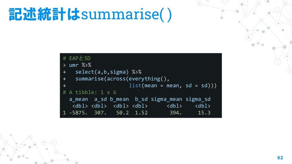 記述統計はsummarise( ) 62 # EAPとSD > umr %>% + selec...