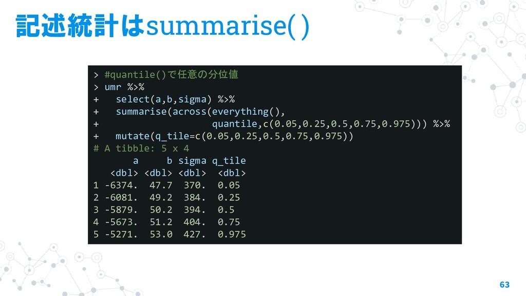 記述統計はsummarise( ) 63 > #quantile()で任意の分位値 > umr...