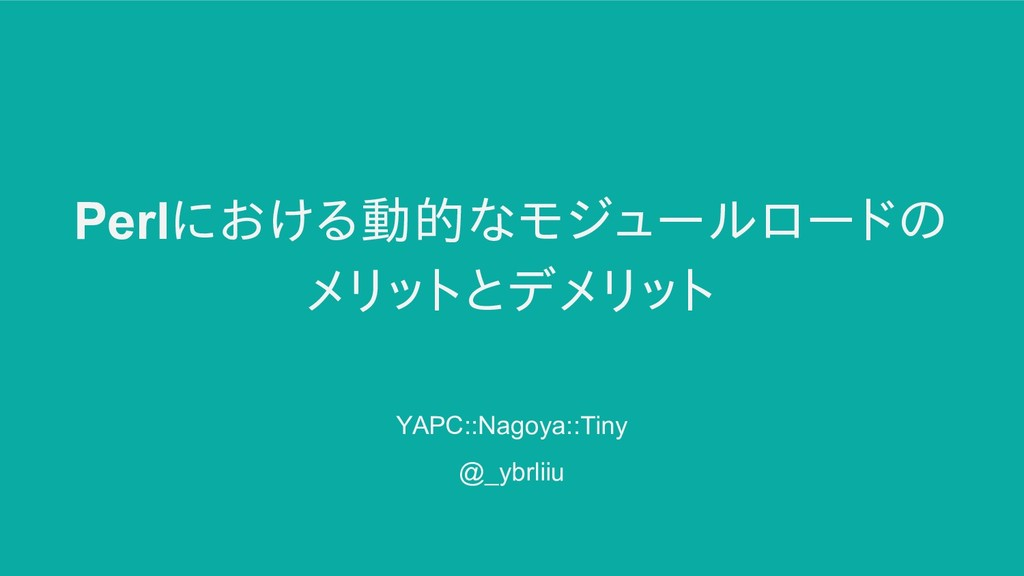Perlにおける動的なモジュールロードの メリットとデメリット YAPC::Nagoya::T...