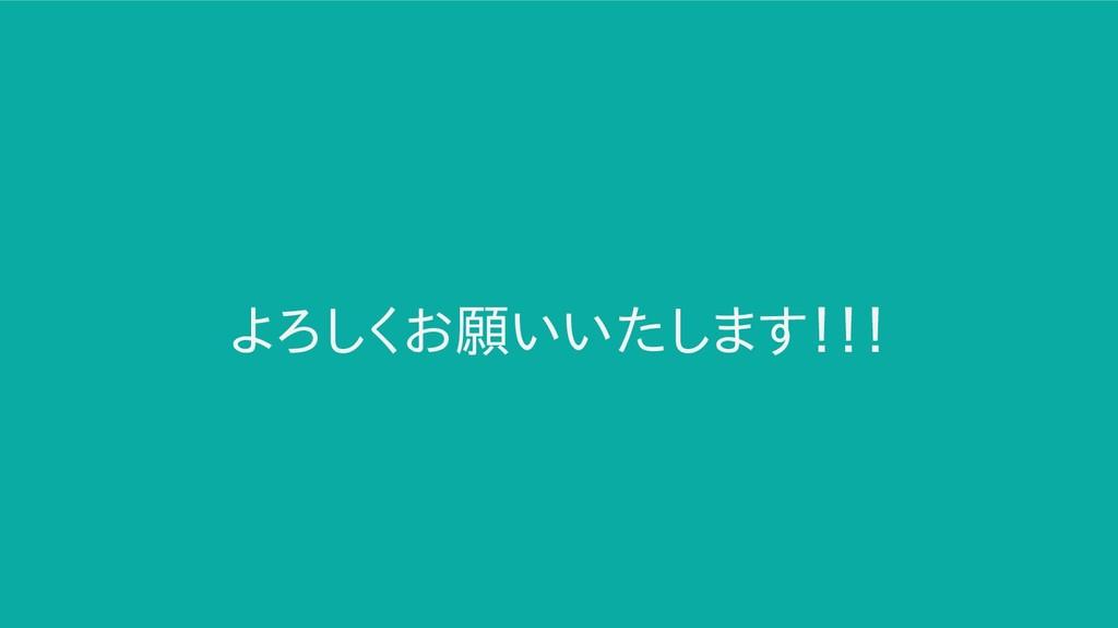 よろしくお願いいたします!!!