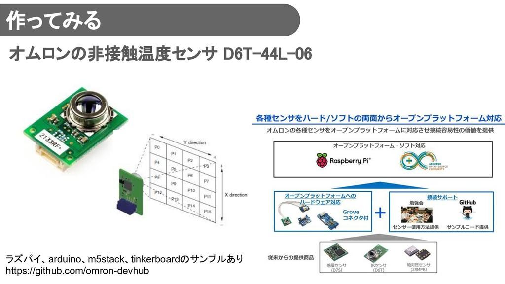 オムロンの非接触温度センサ D6T-44L-06 作ってみる ラズパイ、arduino、m5s...