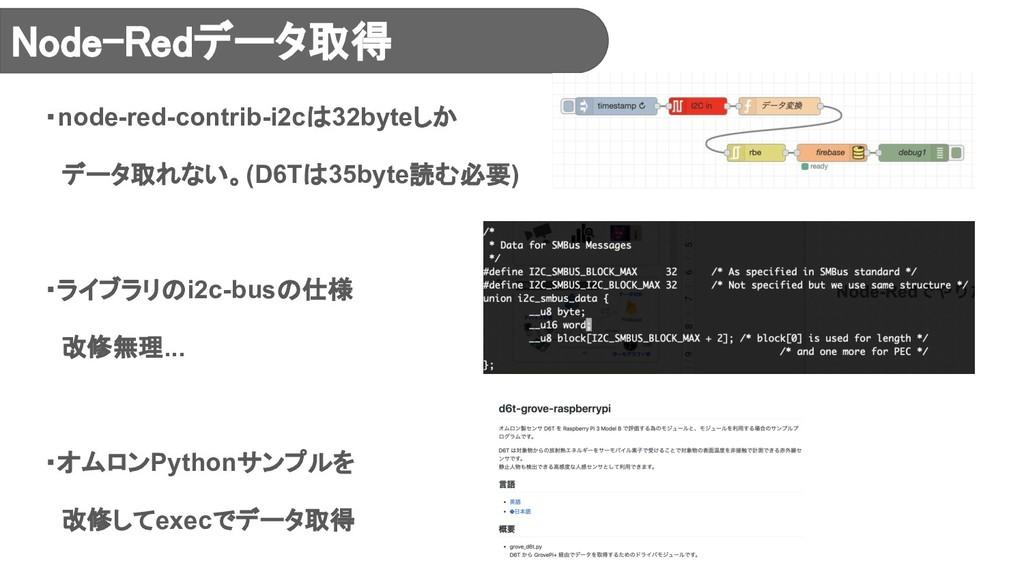 ・node-red-contrib-i2cは32byteしか  データ取れない。(D6Tは35...