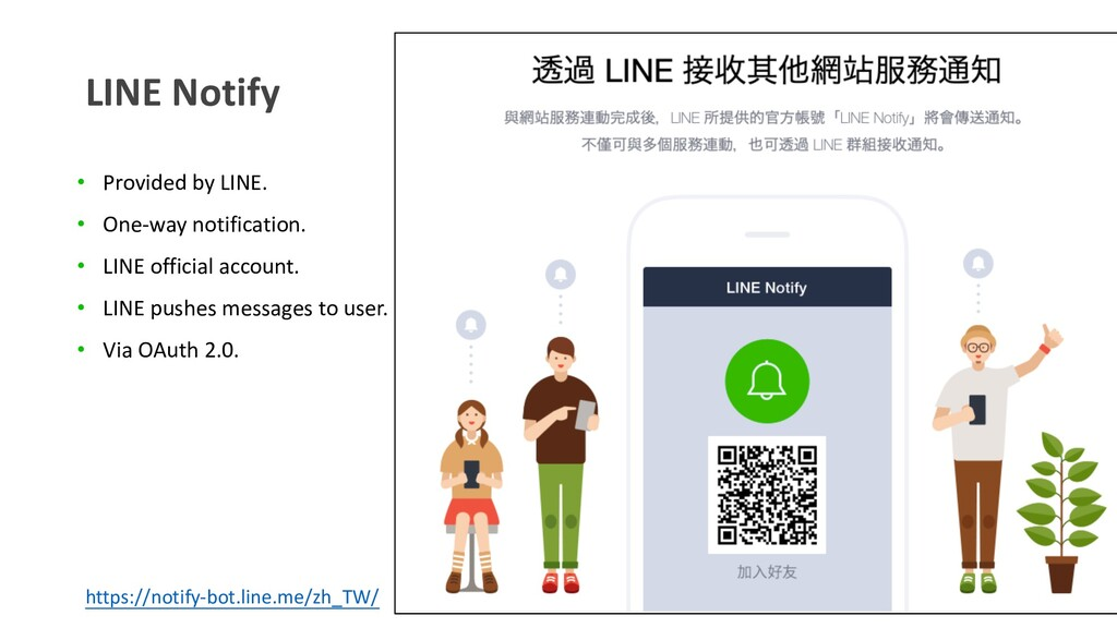 LINE Notify https://notify-bot.line.me/zh_TW/ •...