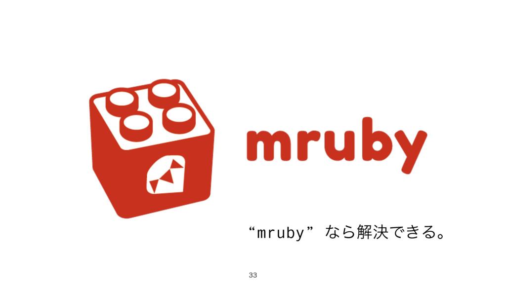 """""""mruby"""" ͳΒղܾͰ͖Δɻ"""