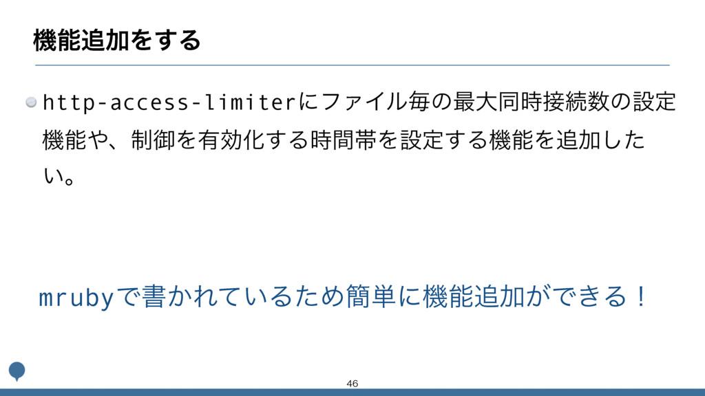 ػՃΛ͢Δ http-access-limiterʹϑΝΠϧຖͷ࠷େಉଓͷઃఆ ػ...