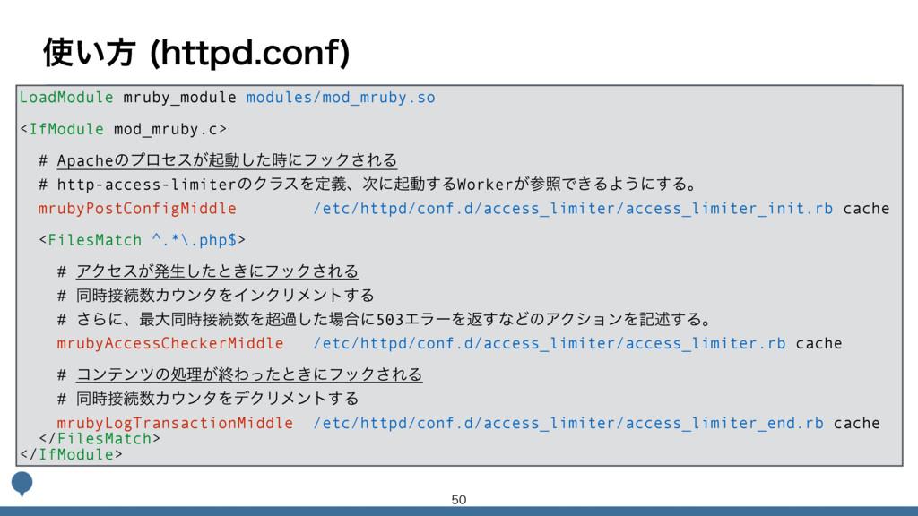 ͍ํ IUUQEDPOG  LoadModule mruby_module module...