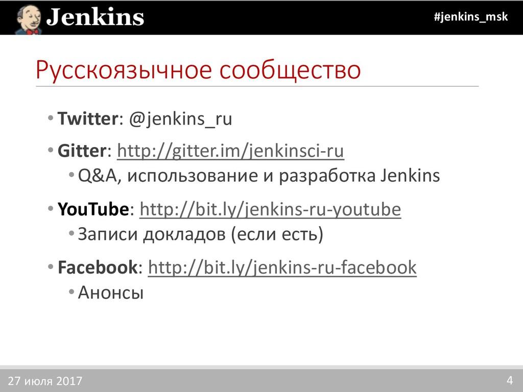 #jenkins_msk 27 июля 2017 • Twitter: @jenkins_r...