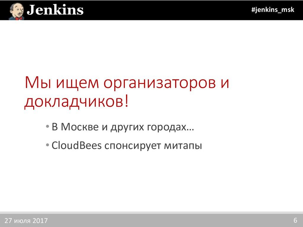 #jenkins_msk 27 июля 2017 • В Москве и других г...