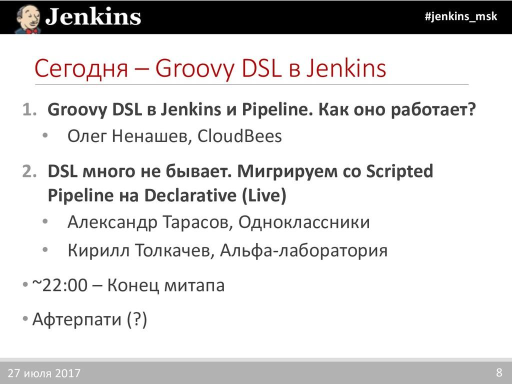 #jenkins_msk 27 июля 2017 Сегодня – Groovy DSL ...