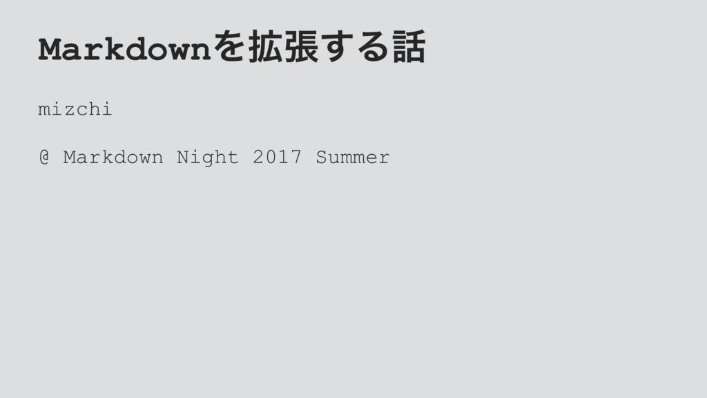 MarkdownΛ֦ு͢Δ mizchi @ Markdown Night 2017 Sum...