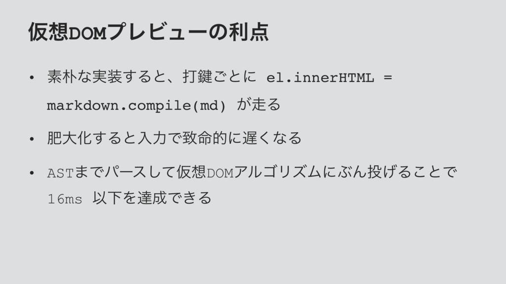 ԾDOMϓϨϏϡʔͷར • ૉͳ࣮͢Δͱɺଧ伴͝ͱʹ el.innerHTML = m...