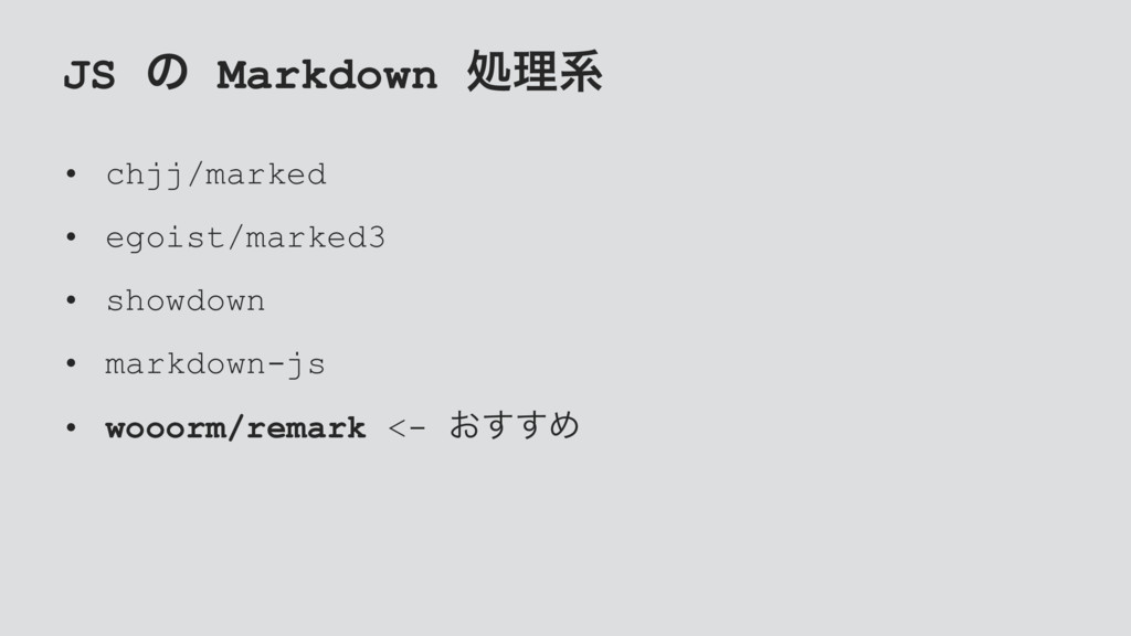 JS ͷ Markdown ॲཧܥ • chjj/marked • egoist/marked...