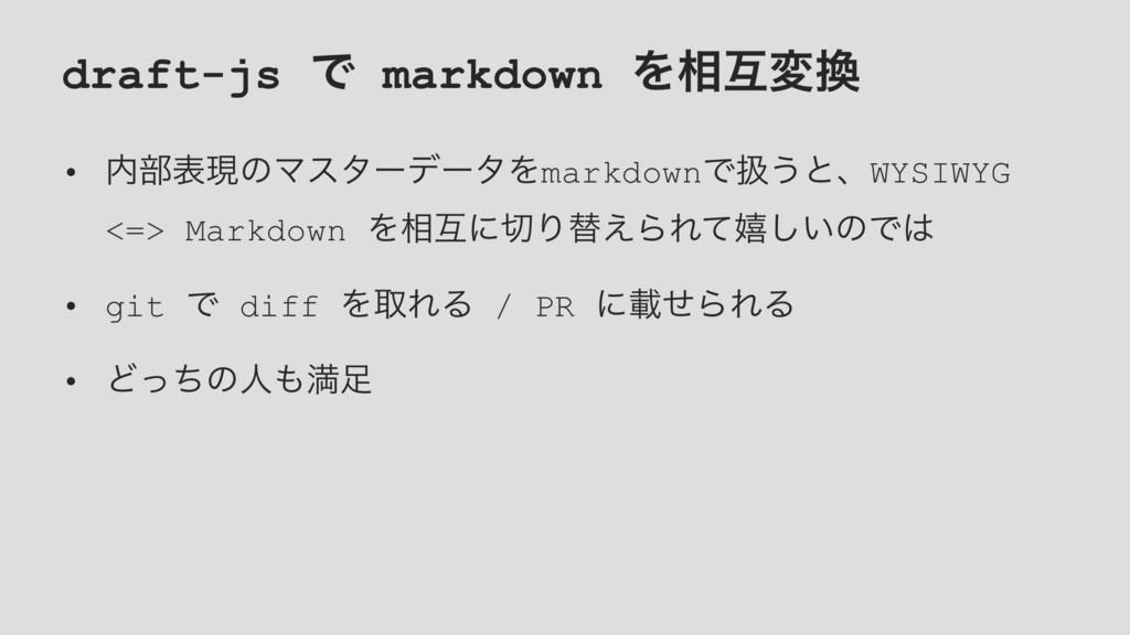 draft-js Ͱ markdown Λ૬ޓม • ෦දݱͷϚελʔσʔλΛmarkdo...