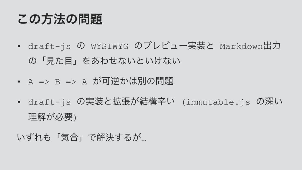 ͜ͷํ๏ͷ • draft-js ͷ WYSIWYG ͷϓϨϏϡʔ࣮ͱ Markdown...