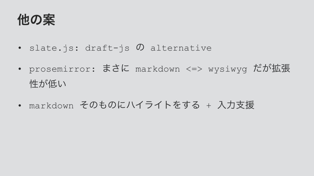 ଞͷҊ • slate.js: draft-js ͷ alternative • prosem...