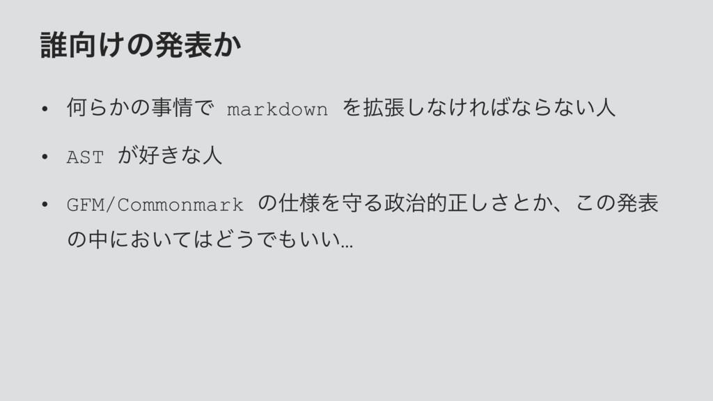 ୭͚ͷൃද͔ • ԿΒ͔ͷͰ markdown Λ֦ு͠ͳ͚ΕͳΒͳ͍ਓ • AST ...