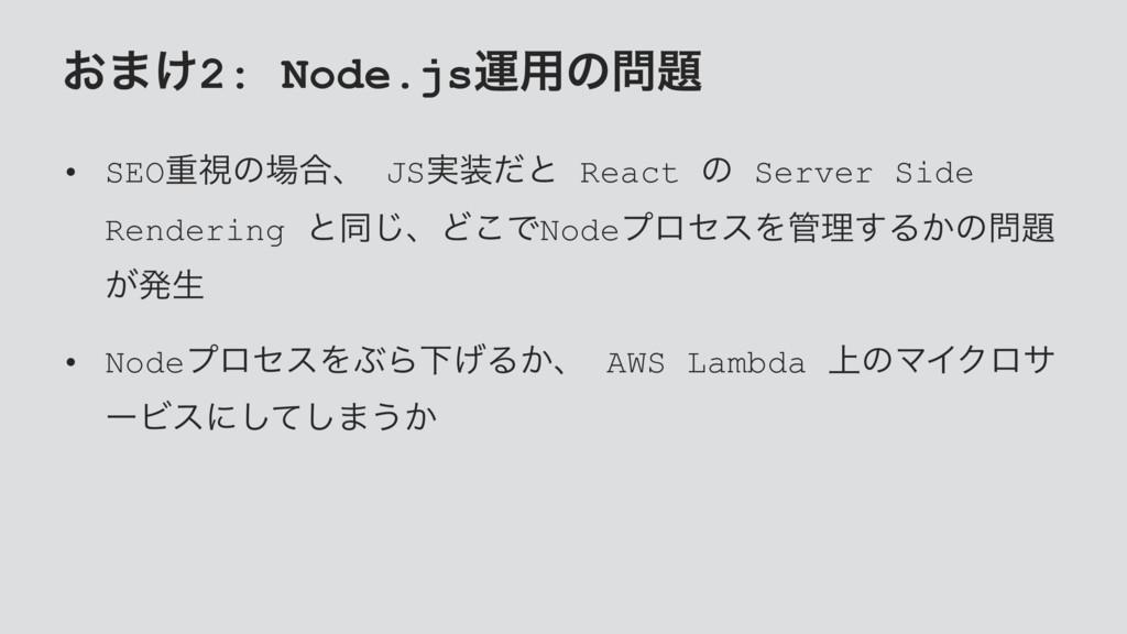 ͓·͚2: Node.jsӡ༻ͷ • SEOॏࢹͷ߹ɺ JS࣮ͩͱ React ͷ S...