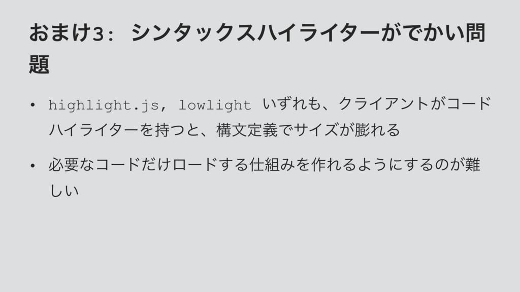 ͓·͚3: γϯλοΫεϋΠϥΠλʔ͕Ͱ͔͍  • highlight.js, lowli...