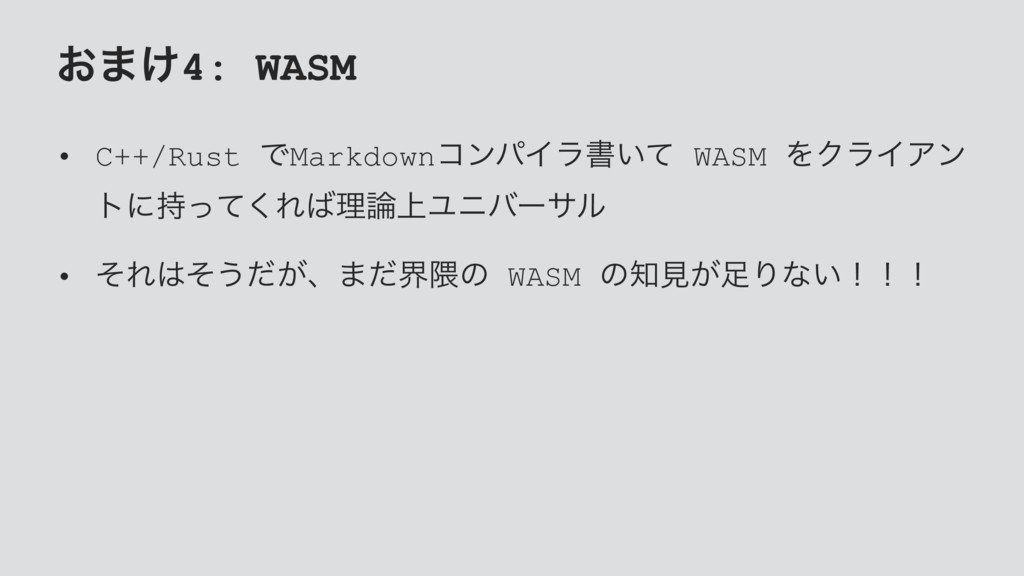 ͓·͚4: WASM • C++/Rust ͰMarkdownίϯύΠϥॻ͍ͯ WASM ΛΫ...