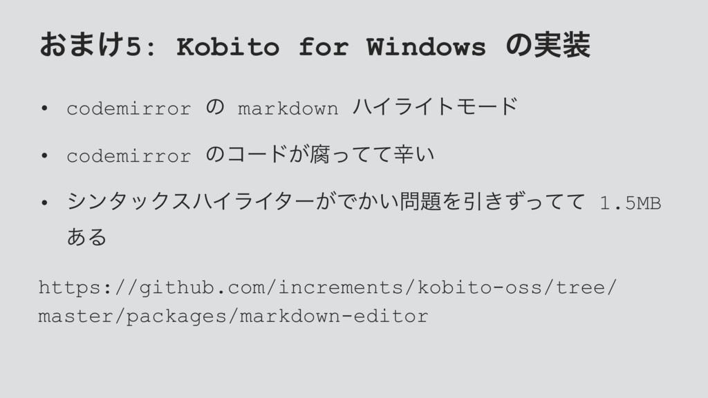 ͓·͚5: Kobito for Windows ͷ࣮ • codemirror ͷ mar...