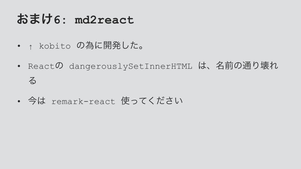 ͓·͚6: md2react • ↑ kobito ͷҝʹ։ൃͨ͠ɻ • Reactͷ dan...