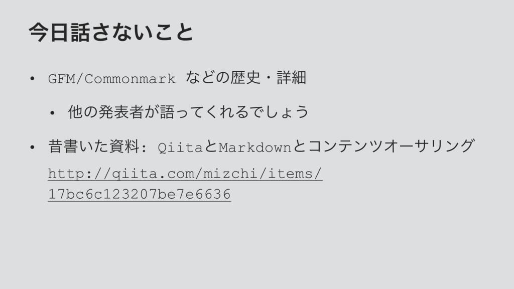 ࠓ͞ͳ͍͜ͱ • GFM/Commonmark ͳͲͷྺɾৄࡉ • ଞͷൃදऀ͕ޠͬͯ͘...