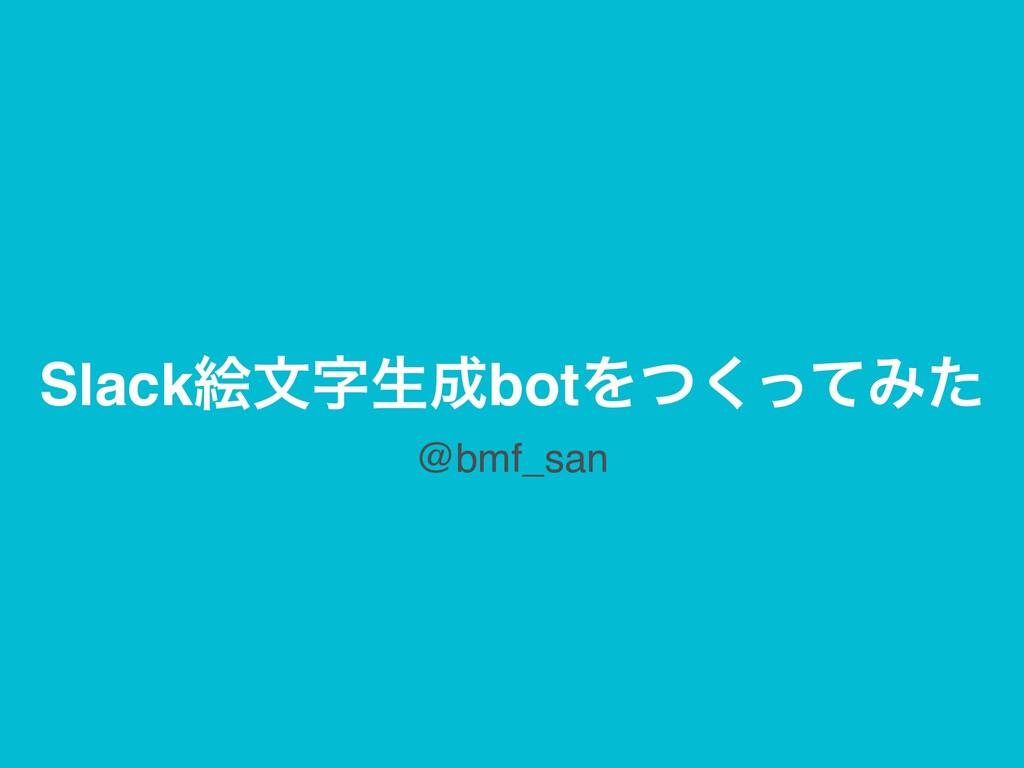 SlackֆจੜbotΛͭͬͯ͘Έͨ @bmf_san