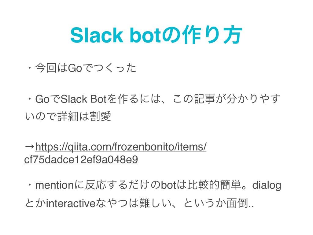 Slack botͷ࡞Γํ ɾࠓճGoͰͭͬͨ͘ ɾGoͰSlack BotΛ࡞Δʹɺ͜ͷ...