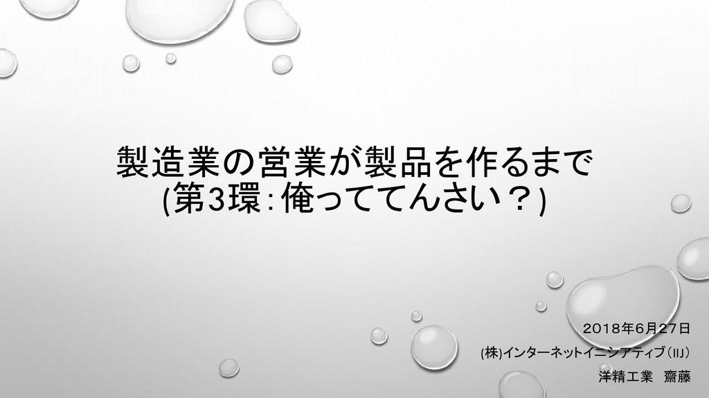 製造業の営業が製品を作るまで (第3環:俺っててんさい?) 2018年6月27日 (株)インタ...
