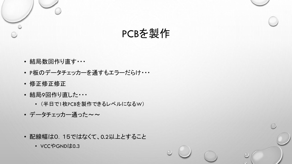 PCBを製作 • 結局数回作り直す・・・ • P板のデータチェッカーを通すもエラーだらけ・・・...