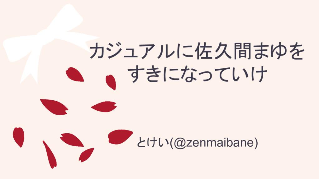 カジュアルに佐久間まゆを すきになっていけ とけい(@zenmaibane)