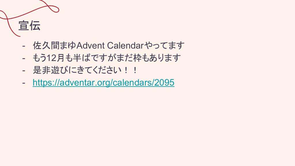 宣伝 - 佐久間まゆAdvent Calendarやってます - もう12月も半ばですがまだ枠...