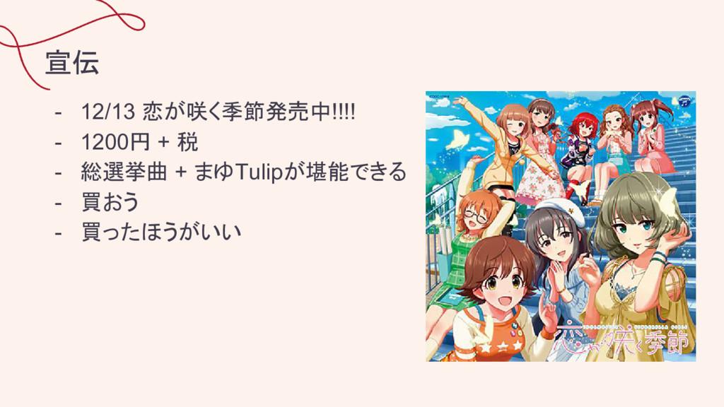 宣伝 - 12/13 恋が咲く季節発売中!!!! - 1200円 + 税 - 総選挙曲 + ま...