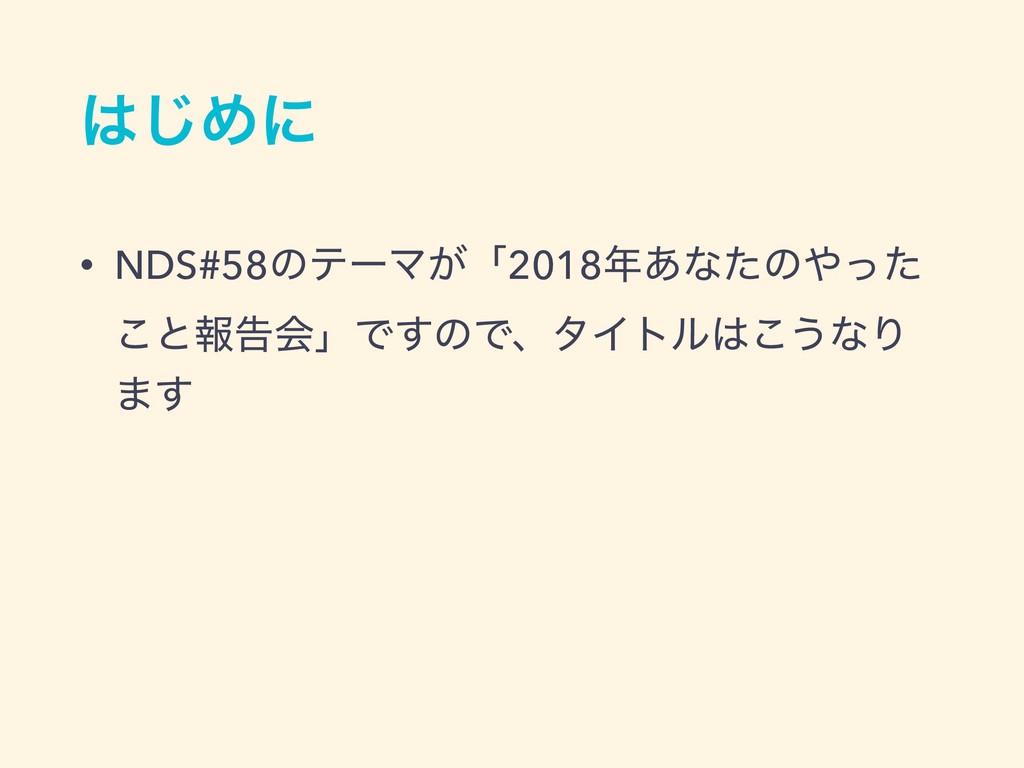 ͡Ίʹ • NDS#58ͷςʔϚ͕ʮ2018͋ͳͨͷͬͨ ͜ͱใࠂձʯͰ͢ͷͰɺλΠτϧ...