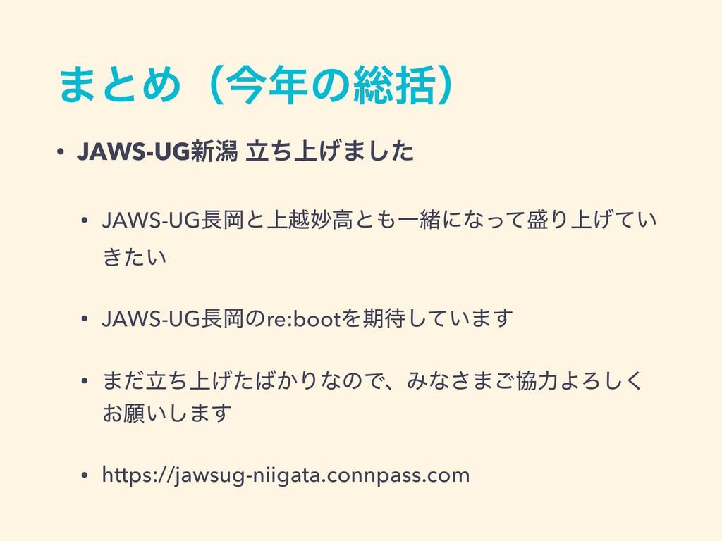 ·ͱΊʢࠓͷ૯ׅʣ • JAWS-UG৽ׁ ্ཱͪ͛·ͨ͠ • JAWS-UGԬͱ্ӽົߴ...