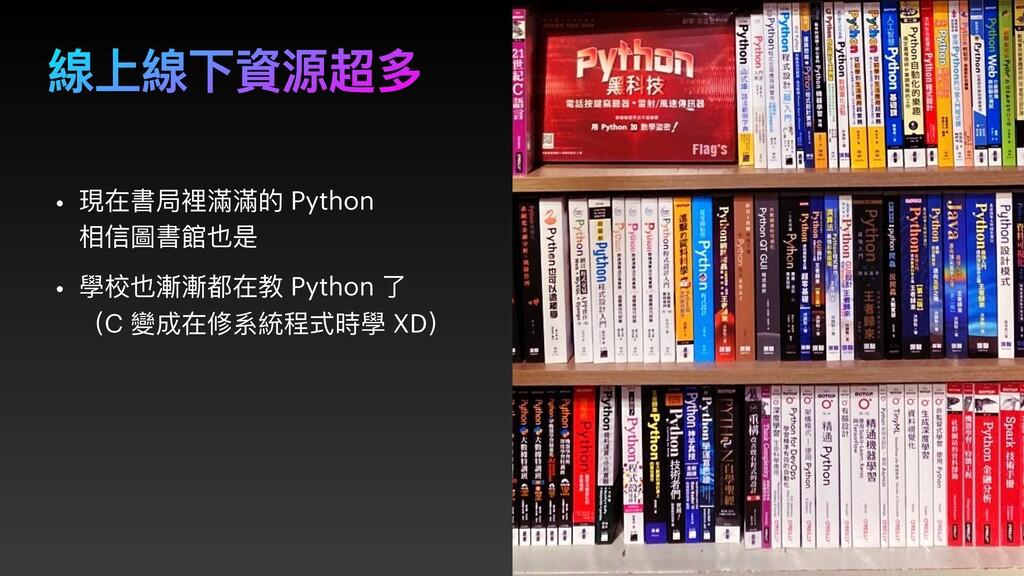 線上線下資源超多 • 現在書局裡滿滿的 Python 相信圖書館也是 • 學校也漸漸都在教 P...