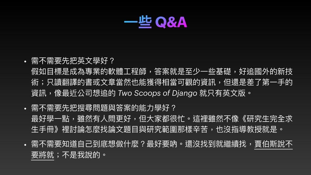 ⼀些 Q&A • 需不需要先把英⽂學好? 假如⽬標是成為專業的軟體⼯程師,答案就是⾄少⼀些基礎...