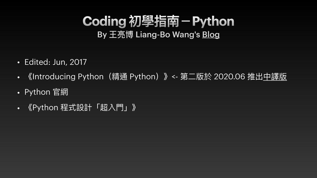 Coding 初學指南-Python By 王亮博 Liang-Bo Wang's Blog ...