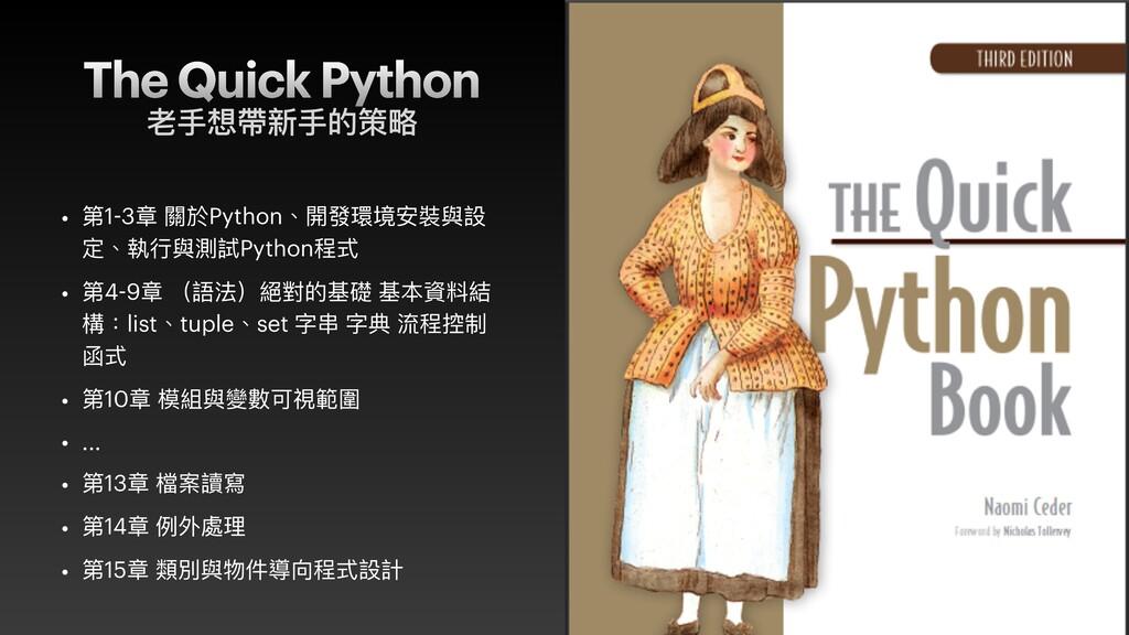 The Quick Python • 第1-3章 關於Python、開發環境安裝與設 定、執⾏...