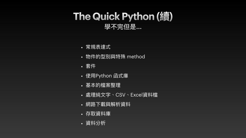 The Quick Python (續) 學不完但是... • 常規表達式 • 物件的型別與特...